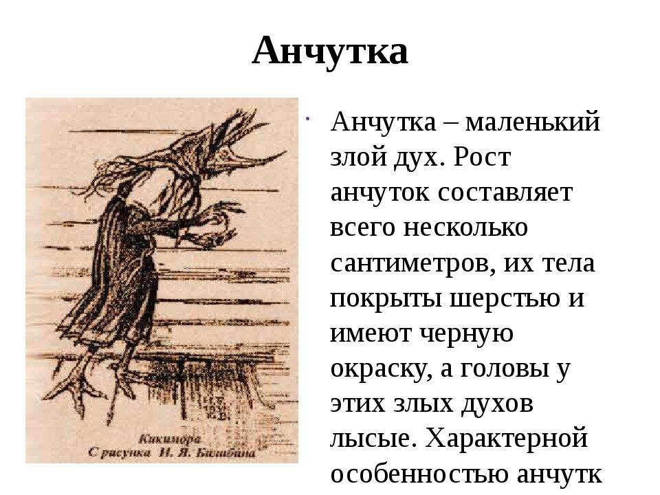 10 самых жутких монстров славянской мифологии (11 фото)