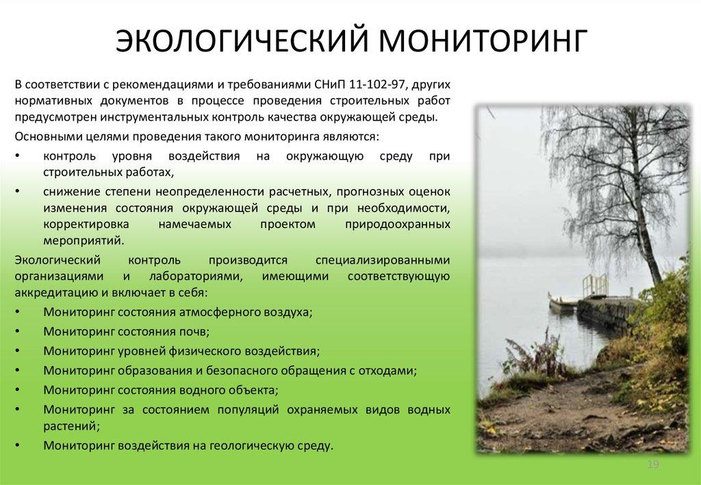 Экологический мониторинг: что это такое, государственный, задачи