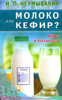 О полезных свойствах кисломолочных продуктов на примере кефира