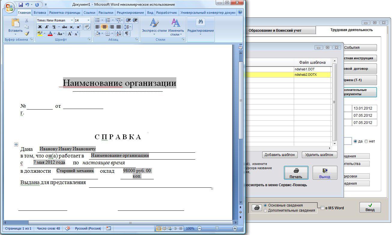 Использование шаблонов word для создания стандартизированных документов - power platform | microsoft docs