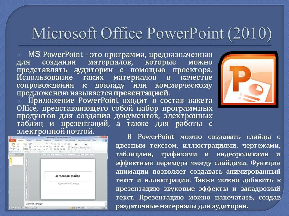Учимся создавать презентации в программе power point