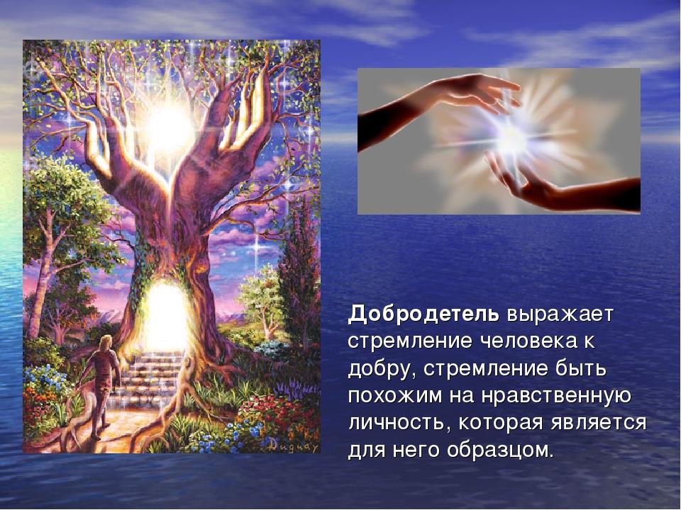Кто это такой добродетельный человек и что такое добродетель: описание, принципы и понятия