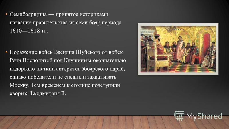 Семибоярщина | сми oboznik - личность, общество, армия, государство