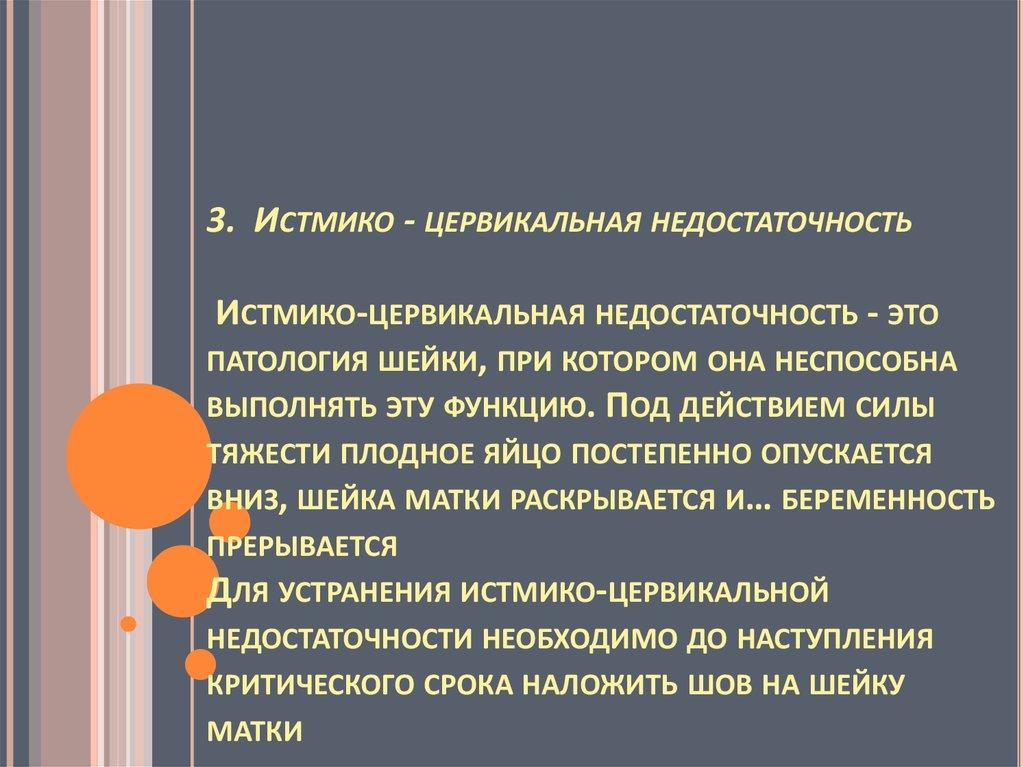 Истмико-цервикальная недостаточность - мапапама.ру — сайт для будущих и молодых родителей: беременность и роды, уход и воспитание детей до 3-х лет