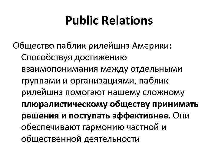 Public relations: что это такое?