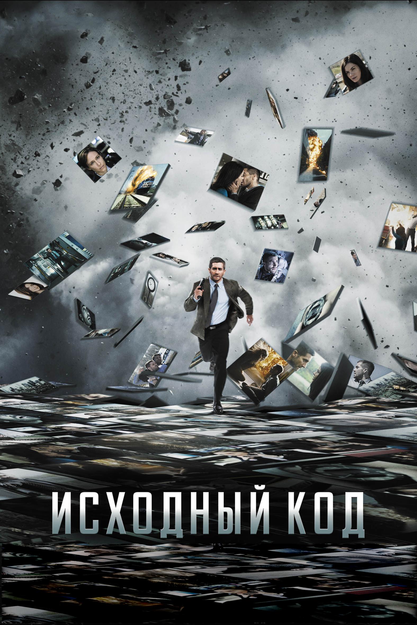 Исходный код (фильм)