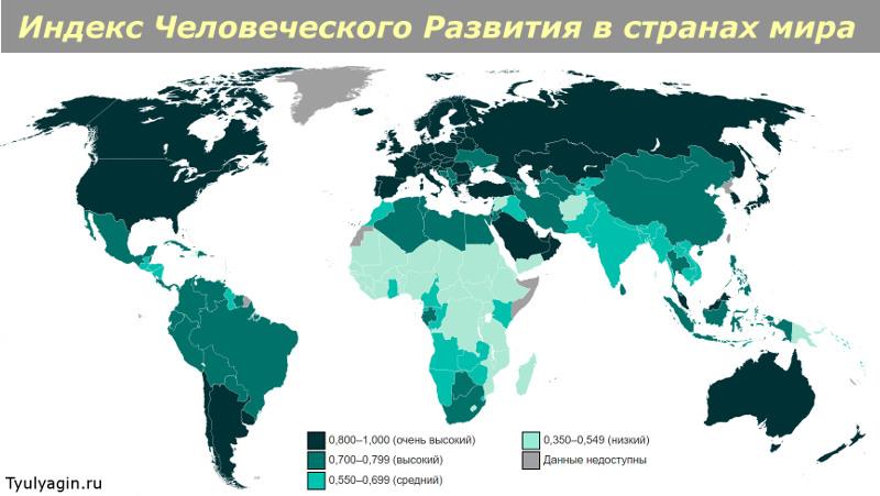 Индекс человеческого развития — википедия