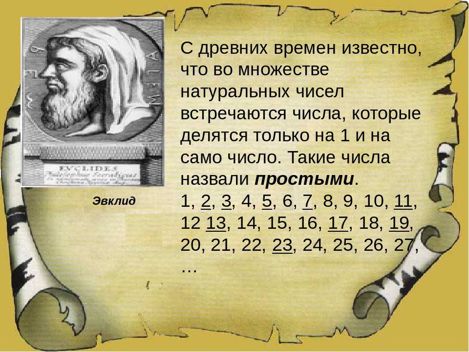 Изучение точного предмета: натуральные числа это какие числа, примеры и свойства
