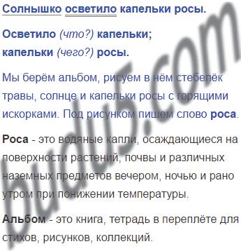 Значение слова «роса» в 10 онлайн словарях даль, ожегов, ефремова и др. - glosum.ru