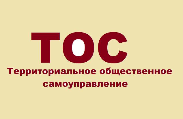 Тос - что это такое? территориальное общественное самоуправление :: syl.ru