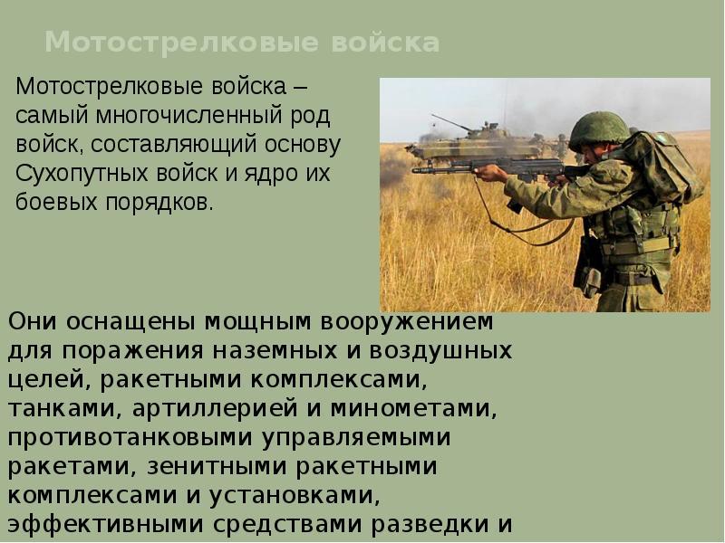 Мотострелковые войска российской федерации — википедия с видео // wiki 2