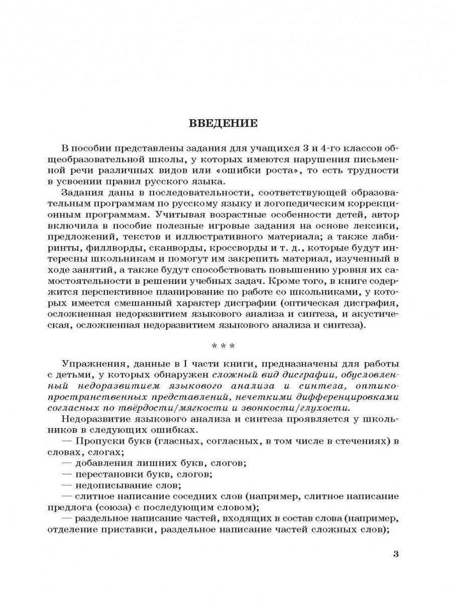 Конспект урока по русскому языку во 2 классе «части речи»