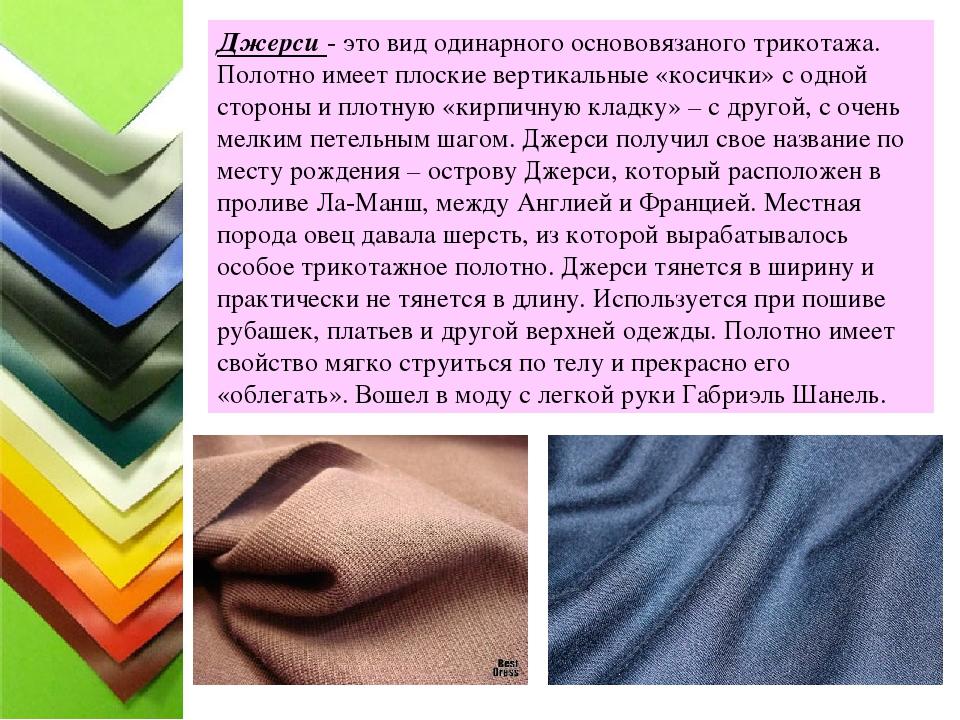 Спандекс: что за материал, состав, виды и свойства, преимущества, уход