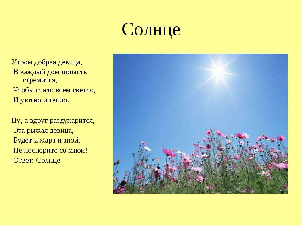 Загадки о природных явлениях - стихи для детей