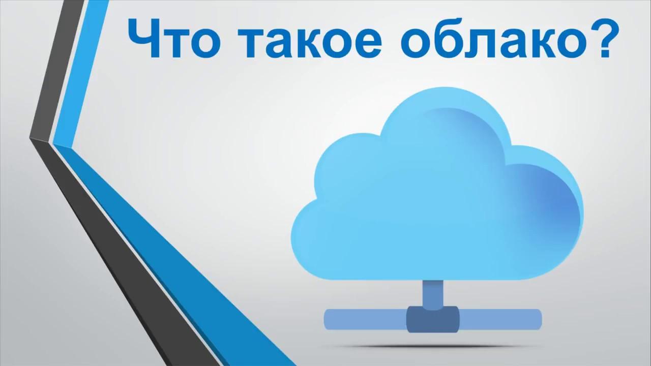 Облако на андроид - лучшие приложения для облачного хранения ⋆ androidmir.ru