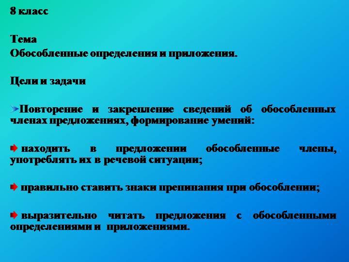 2.3.1. определение и его разновидности. отграничение определений от других членов предложений