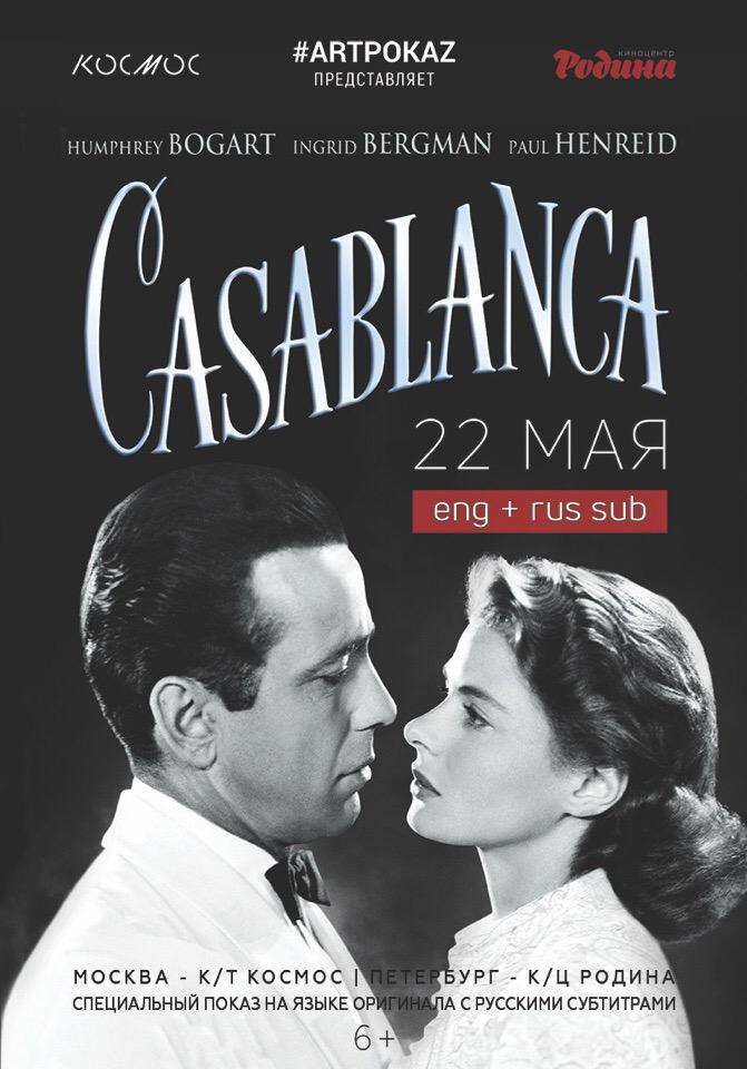 Касабланка (фильм) — википедия. что такое касабланка (фильм)