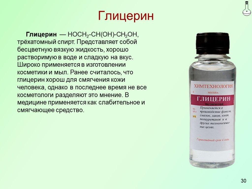 Глицерин — википедия. что такое глицерин