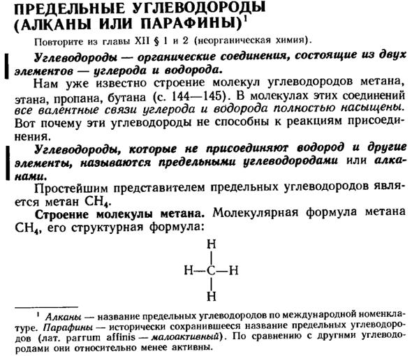 Углеводороды — википедия. что такое углеводороды