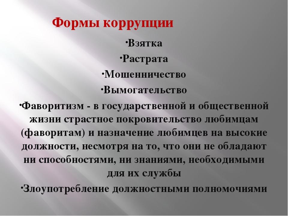 Что такое коррупция? федеральный закон российской федерации от 25 декабря 2008 г. № 273-фз «о противодействии коррупции»
