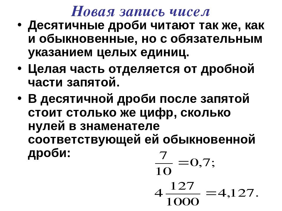 Что такое десятичная дробь? десятичная дробь-это любое число знаменатель дробной части которого выражается единицей с одним или несколькими нулями. - презентация