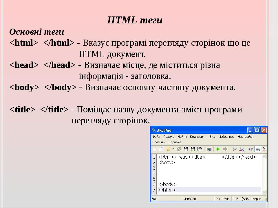 Структура html документа: html, head, body, title