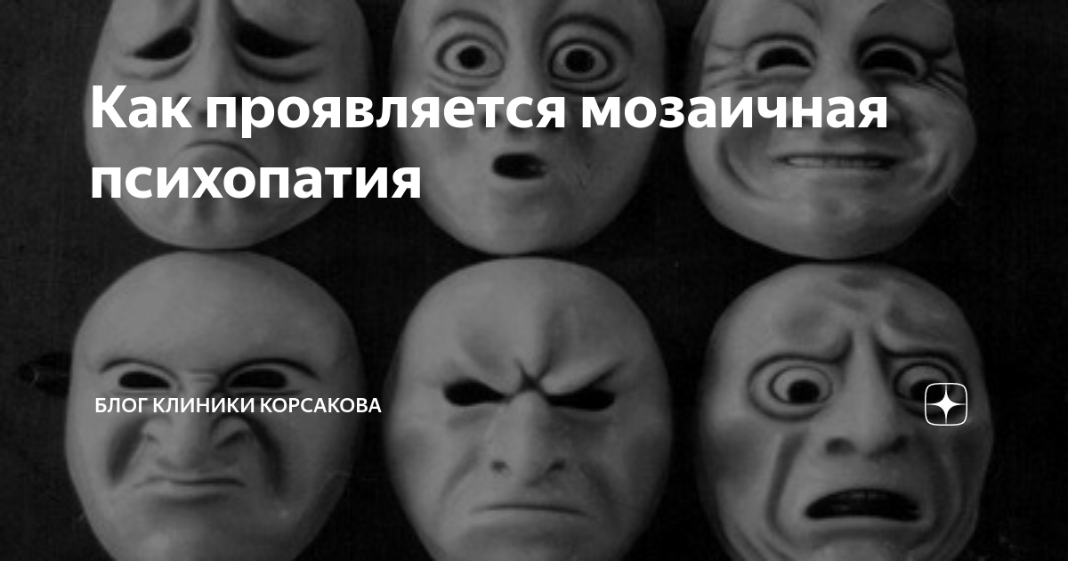 Симптомы мозаичной психопатии