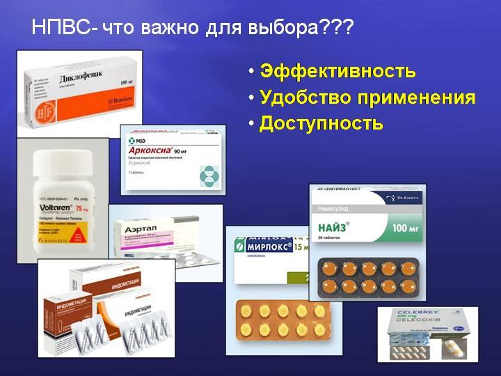 Нестероидные препараты: что это такое на простом языке и их огромный список