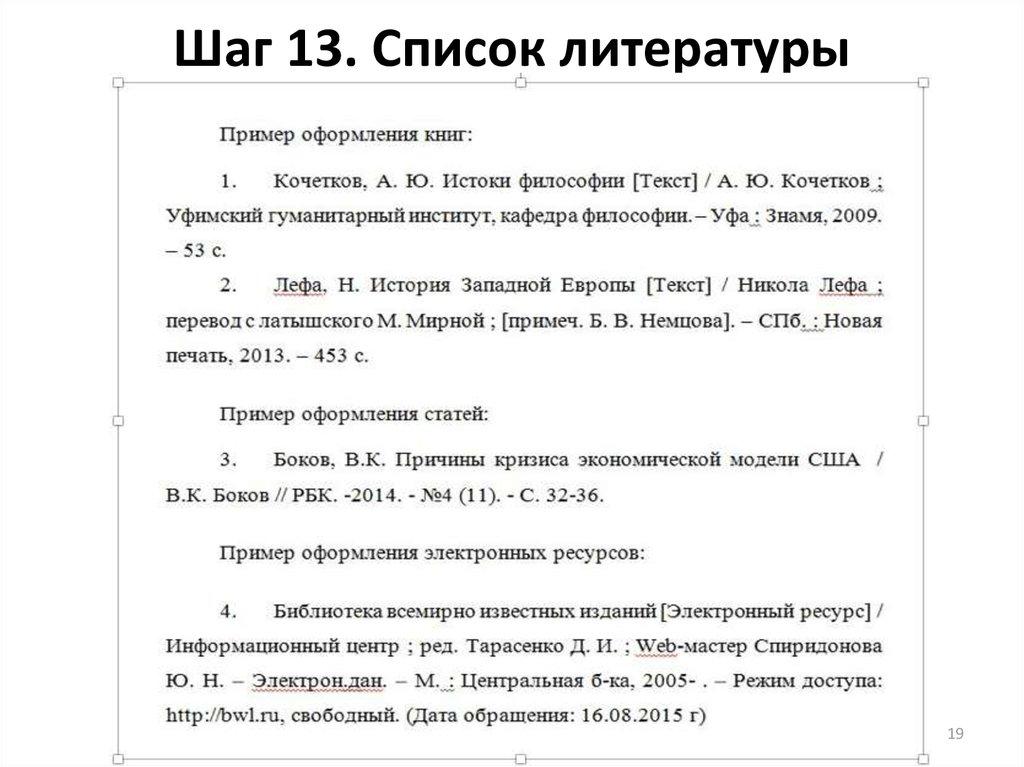 Правила оформления списка литературы | в помощь научной работе