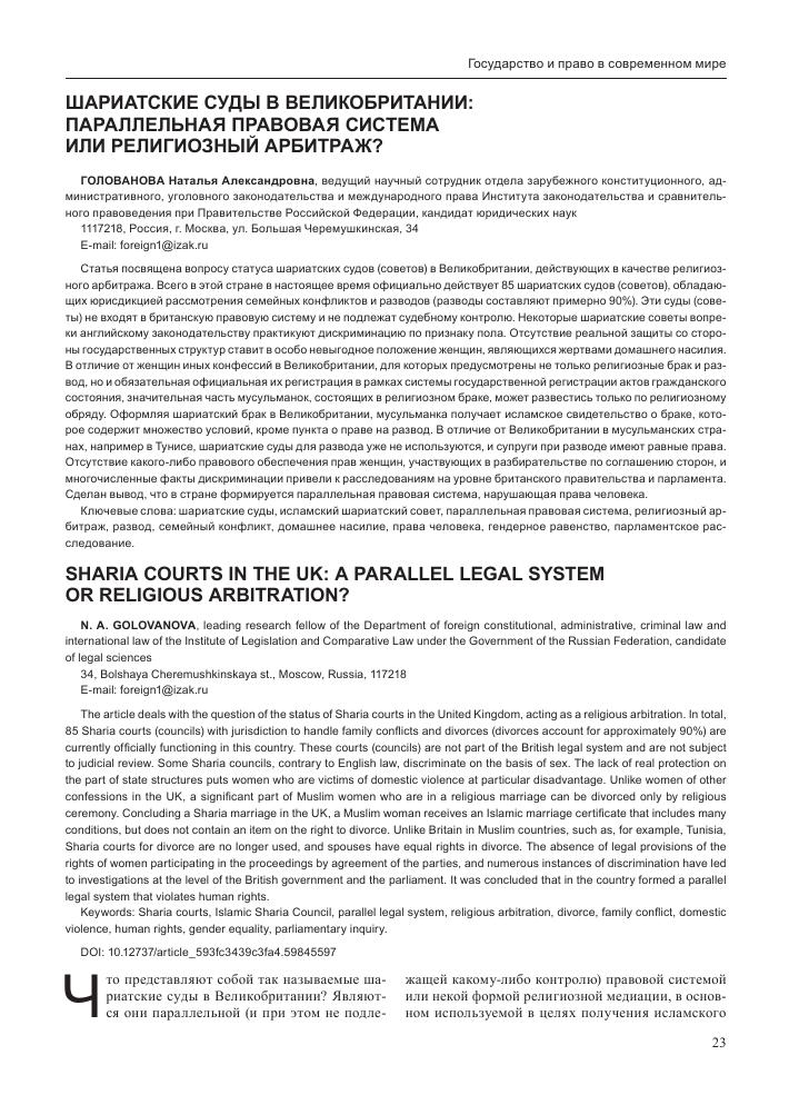 Вопрос № 19. понятие, основные признаки и виды юридической ответственности