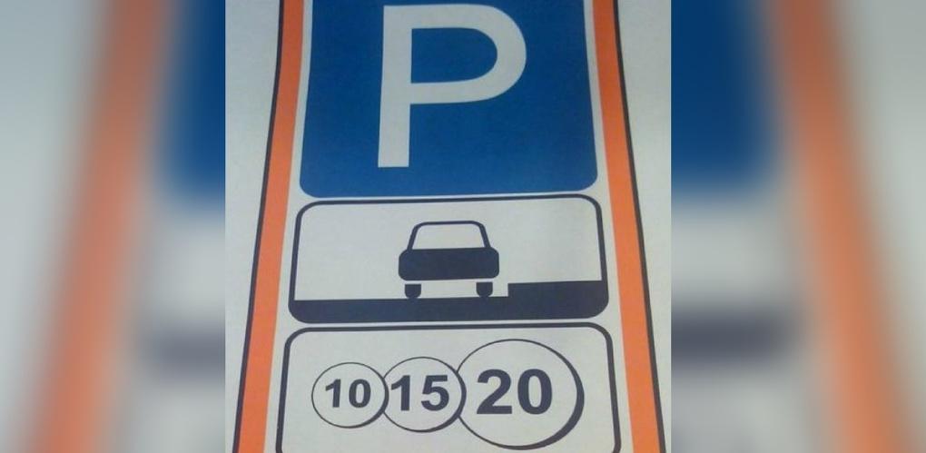 Парковка или автостоянка разница. чем отличается парковка от стоянки. собственное парковочное место