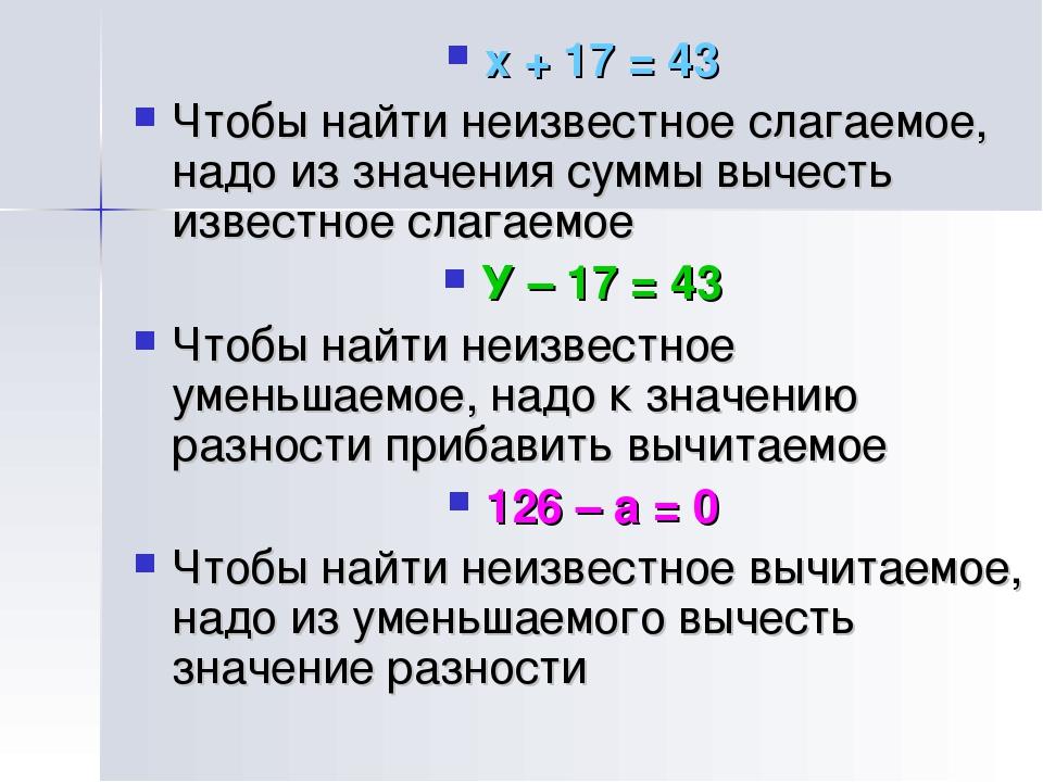 Как найти разность чисел в математике?