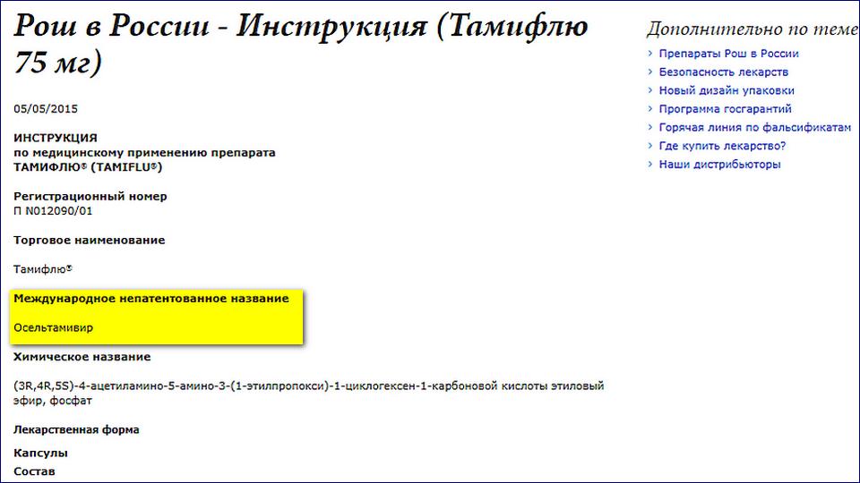 Тамифлю - 39 отзывов, инструкция по применению