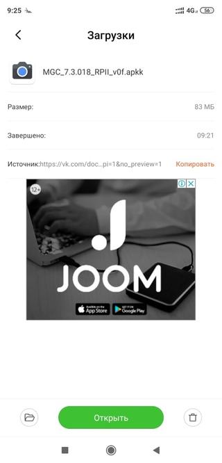 Установка и настройка google камеры на xiaomi. актуально 2018!