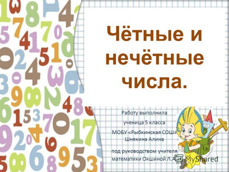Что такое нечетные числа и как их узнать? :: syl.ru