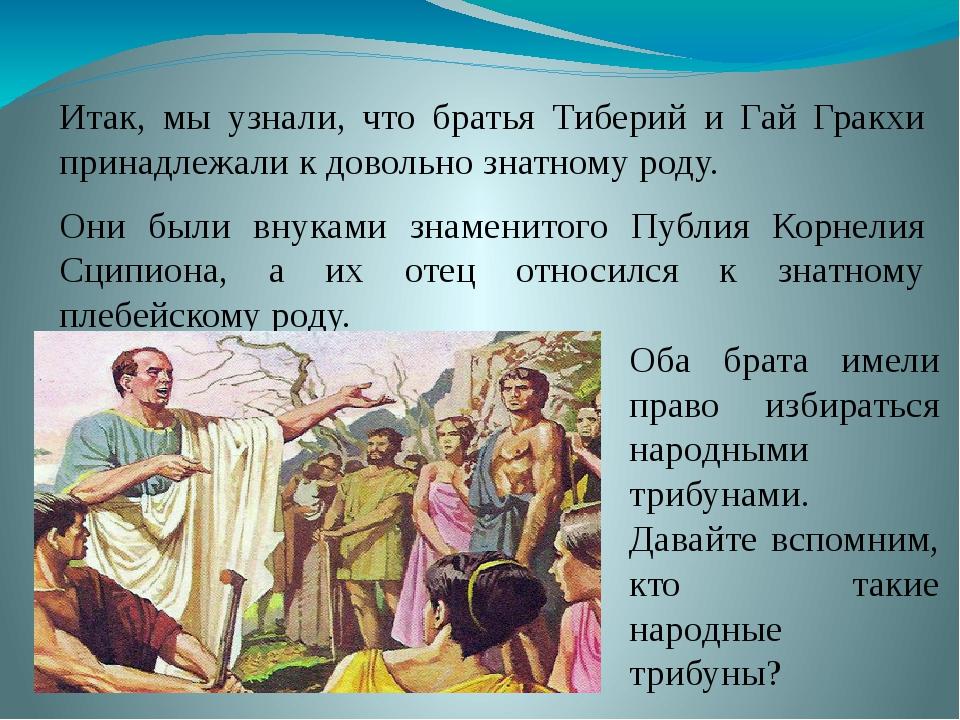 Народный трибун — википедия с видео // wiki 2