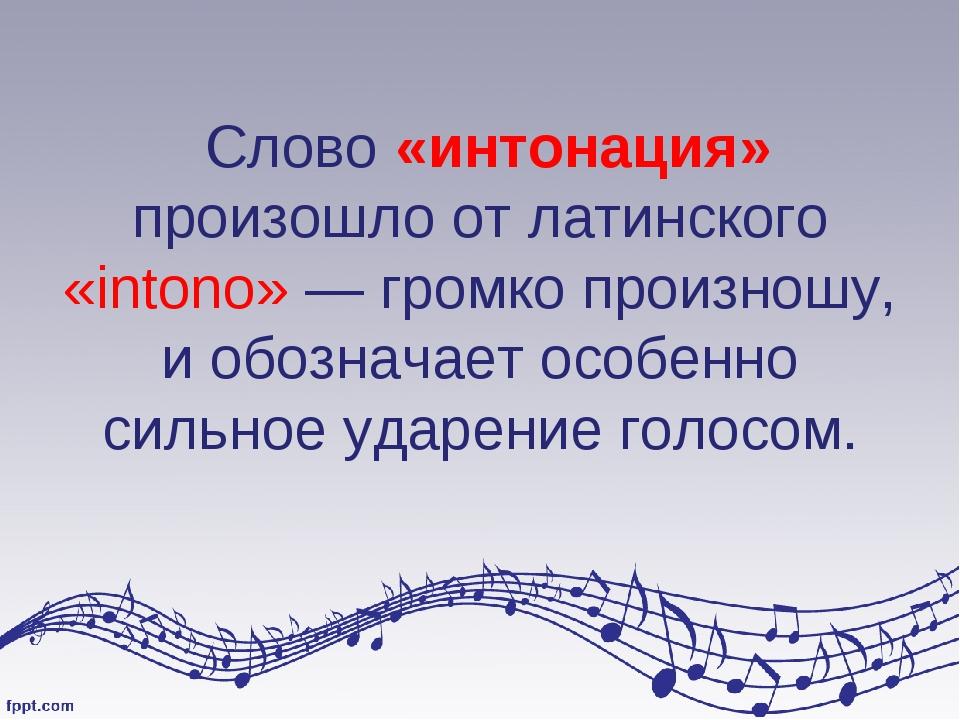 Интонация в музыке - что это? отвечаем на вопрос. определение, виды