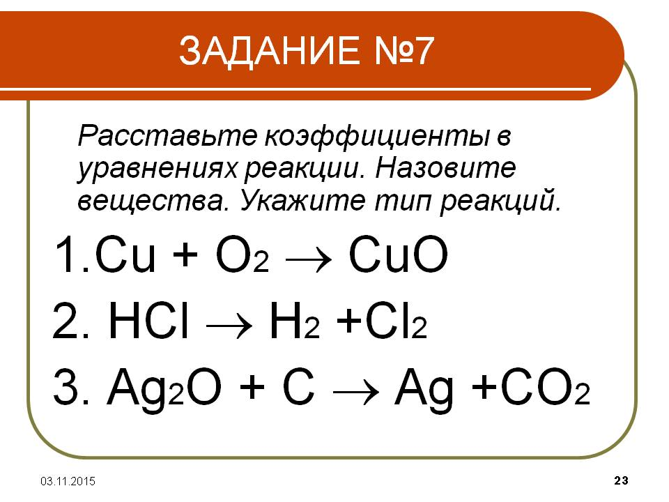 Как правильно расставлять коэффициенты в химических уравнениях, разбор на различных примерах