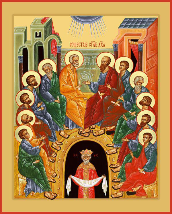 Что такое православный праздник троица?