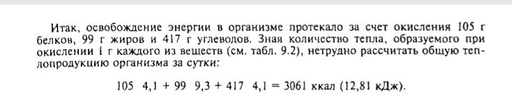 2.основной обмен. факторы, определяющие величину основного обмена. правило поверхности тела, относительность его применения.