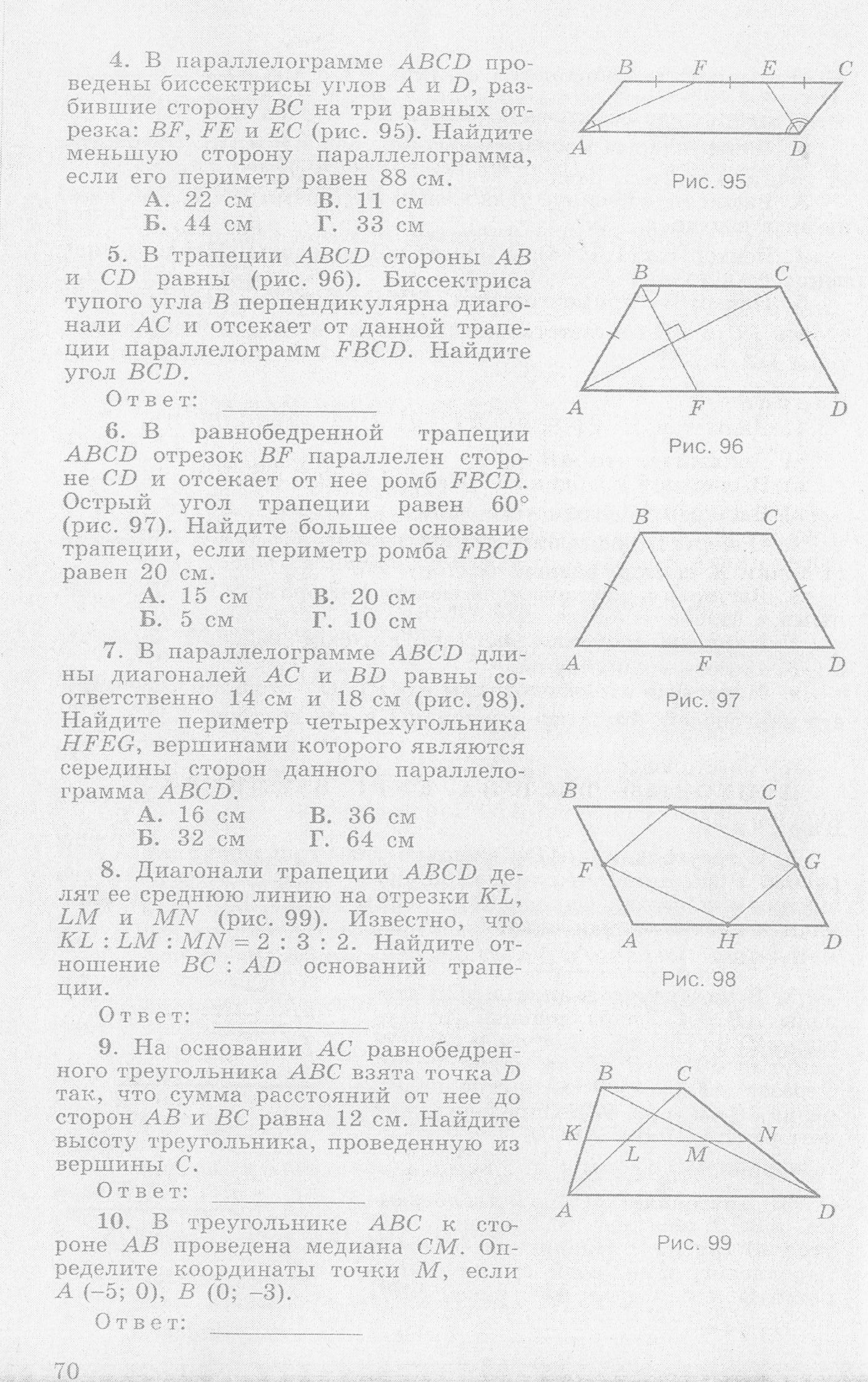 Перпендикулярный - perpendicular