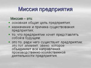 Миссия организации — википедия