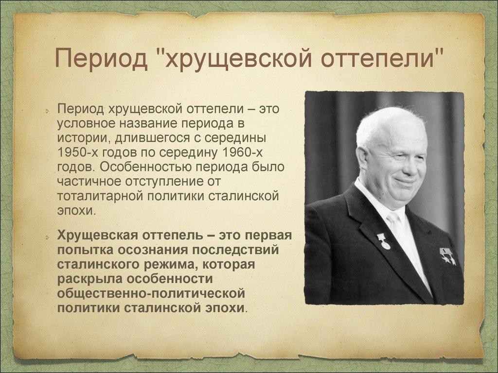 Хрущёвская оттепель (1950-60-е). история — путеводитель по москве