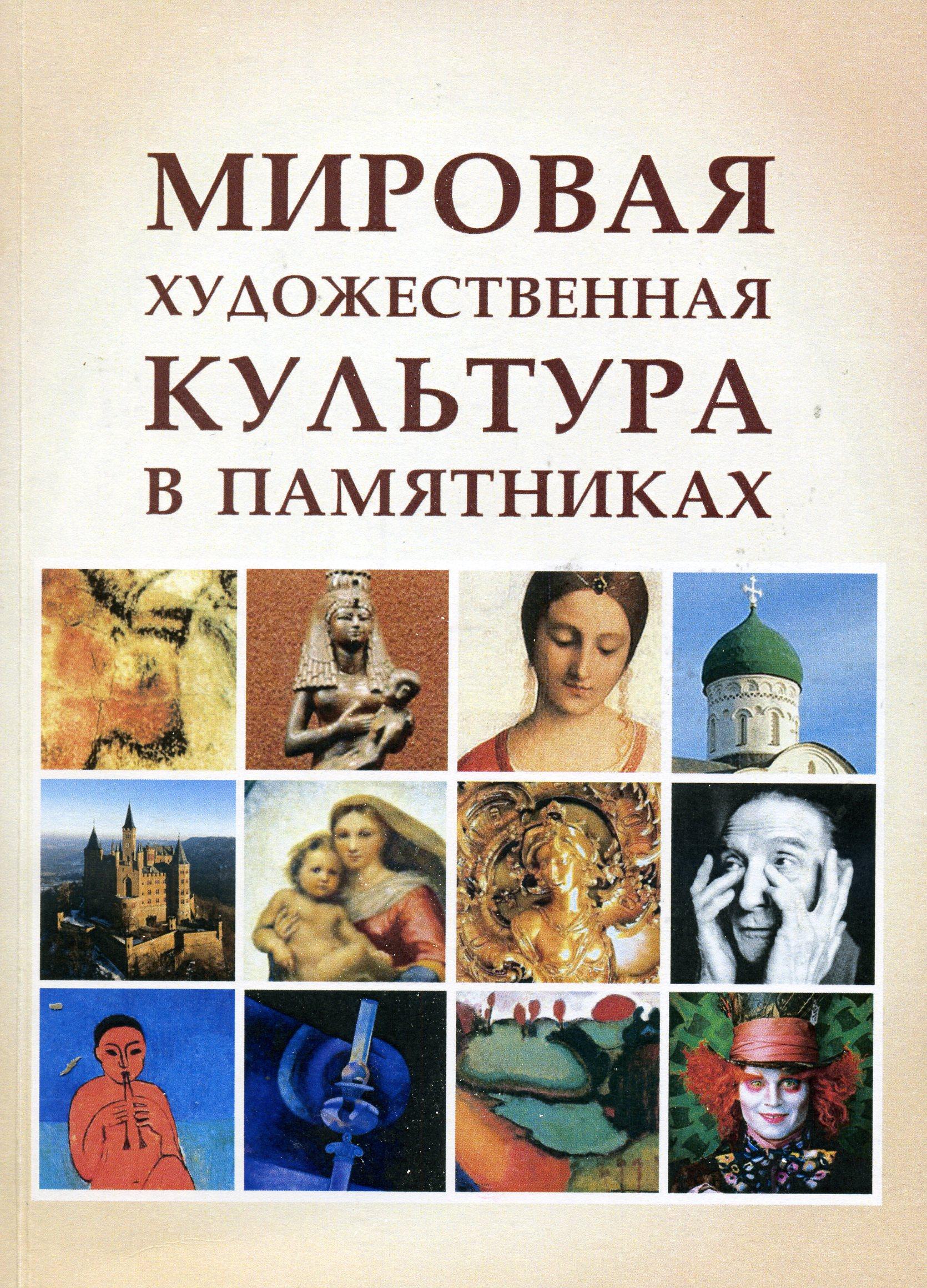 Мировая художественная культура