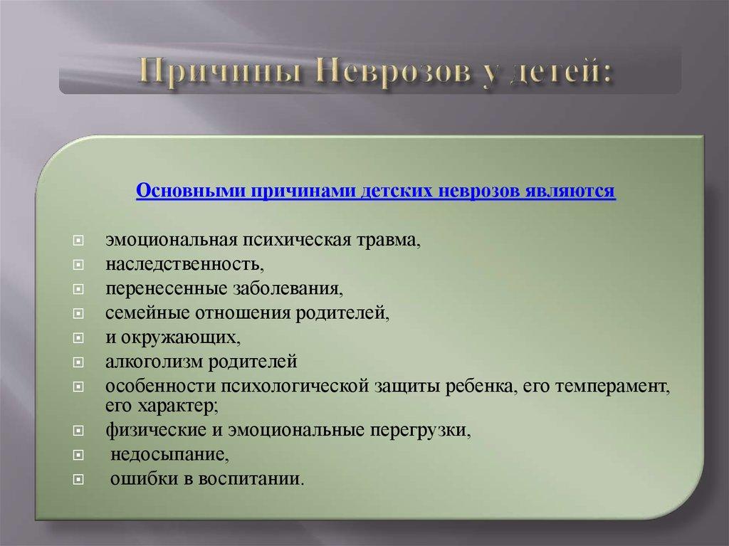 Невроз - симптомы, причины, лечение неврозов