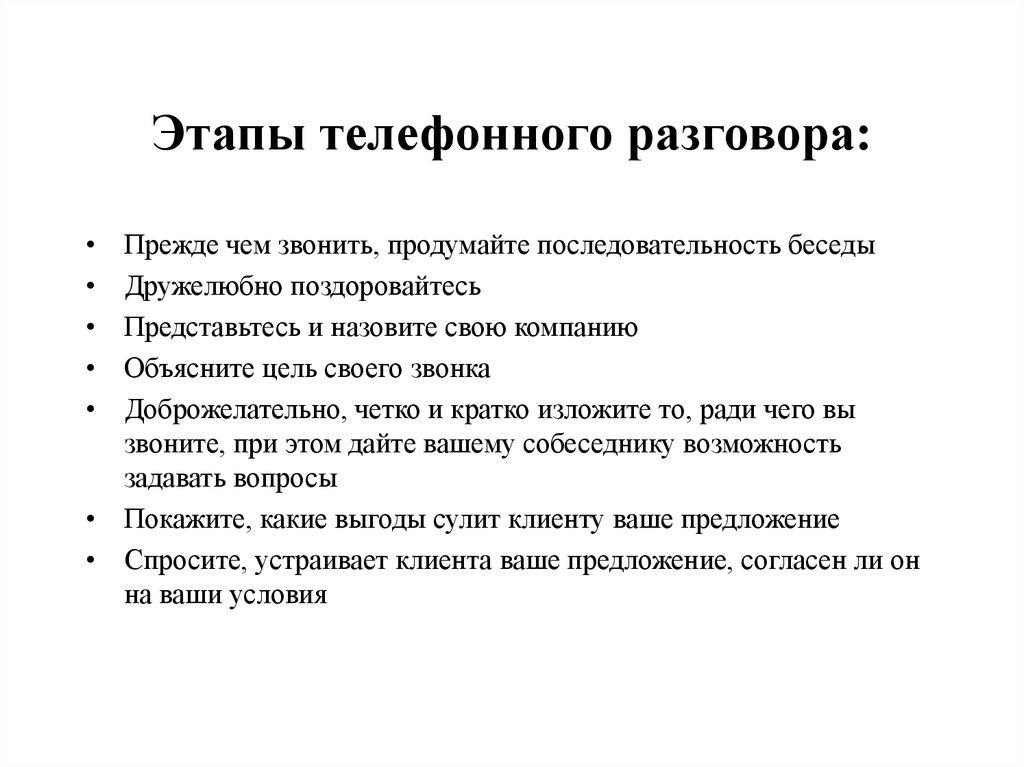 """""""холодные звонки"""" - это что такое? техника """"холодного звонка"""" по телефону :: syl.ru"""