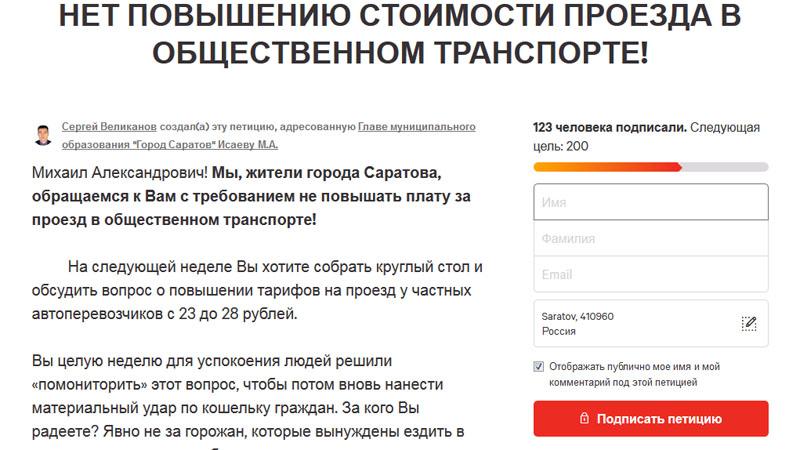 Есть ли смысл подписывать петиции в интернете?