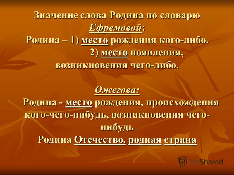 Урок 1: что такое родина? - 100urokov.ru