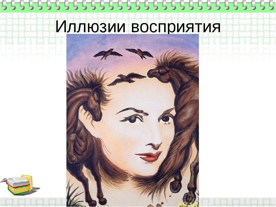 Иллюзия — википедия с видео // wiki 2