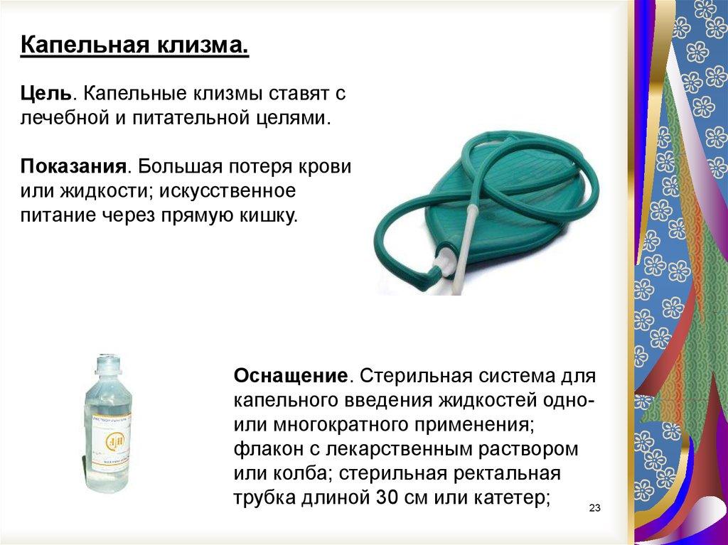 Очистительная клизма: описание процедуры